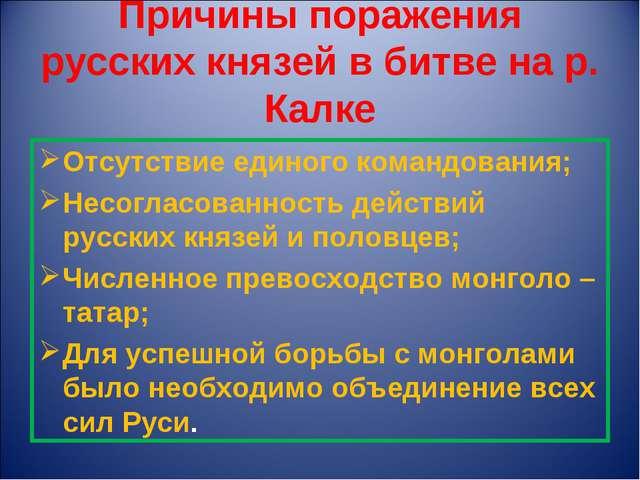 Причины поражения русских князей в битве на р. Калке Отсутствие единого коман...