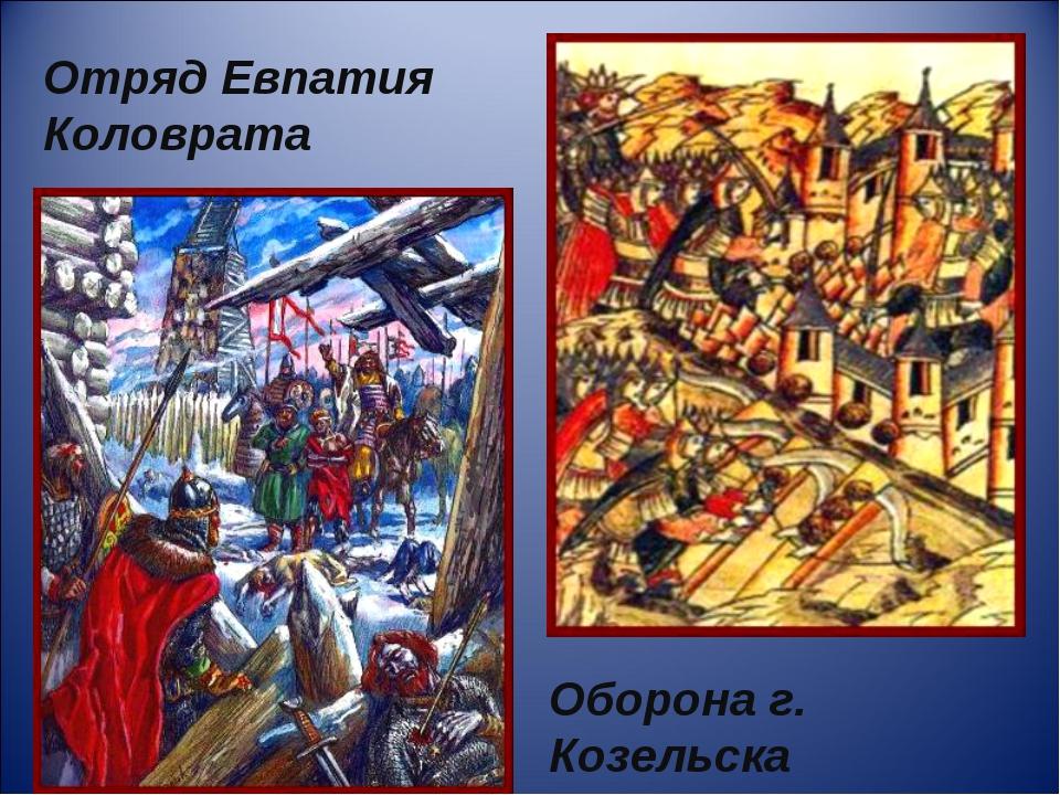 Отряд Евпатия Коловрата Оборона г. Козельска
