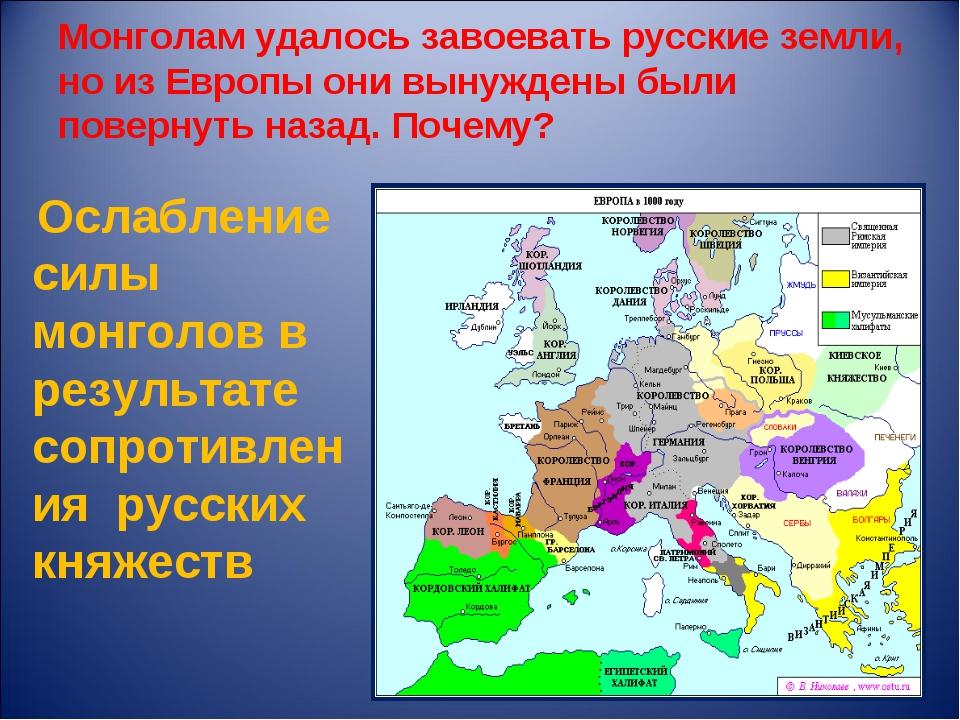 Монголам удалось завоевать русские земли, но из Европы они вынуждены были пов...