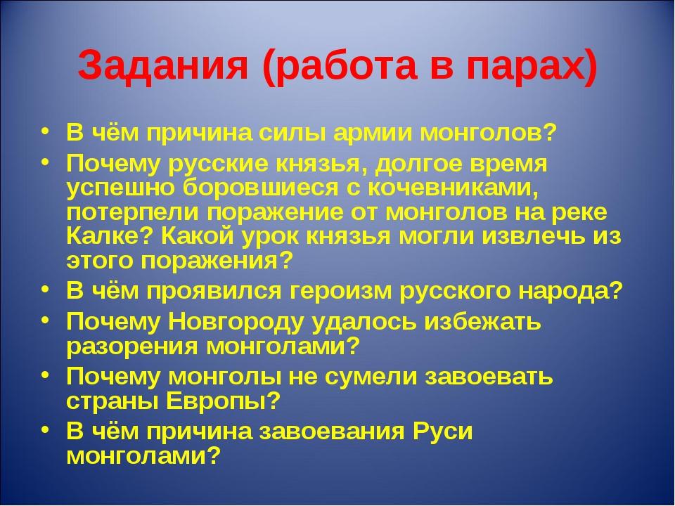 Задания (работа в парах) В чём причина силы армии монголов? Почему русские кн...