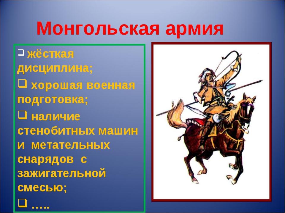 Монгольская армия жёсткая дисциплина; хорошая военная подготовка; наличие сте...