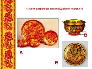 На каком изображении показан вид росписи «ТРАВКА»? А В Б