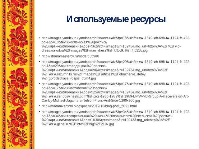 Используемые ресурсы http://images.yandex.ru/yandsearch?source=wiz&fp=18&uinf...