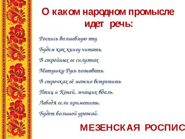 О каком народном промысле идет речь: Роспись волшебную эту Будем как книгу чи...