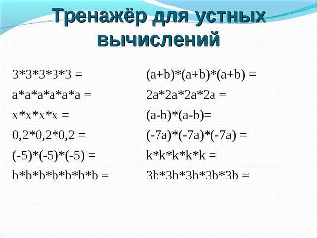 Тренажёр для устных вычислений 3*3*3*3*3 =(a+b)*(a+b)*(a+b) = а*а*а*а*а*а =...