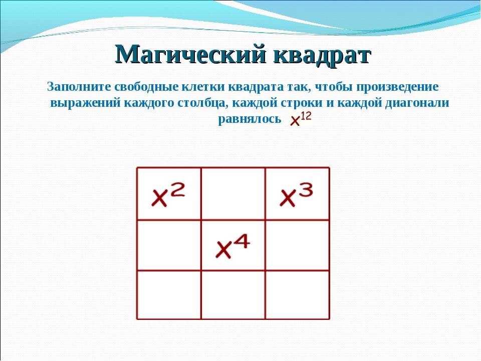 Магический квадрат Заполните свободные клетки квадрата так, чтобы произведени...