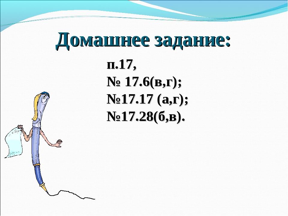 Домашнее задание: п.17, № 17.6(в,г); №17.17 (а,г); №17.28(б,в).