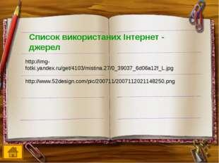 http://img-fotki.yandex.ru/get/4103/mistina.27/0_39037_6d06a12f_L.jpg http:/