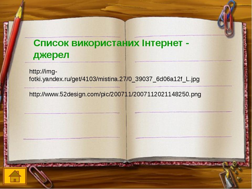 http://img-fotki.yandex.ru/get/4103/mistina.27/0_39037_6d06a12f_L.jpg http:/...