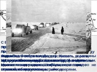 Правительство делало все, чтобы помочь Ленинграду. 21 ноября 1941 года по тон