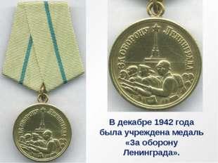 В декабре 1942 года была учреждена медаль «За оборону Ленинграда».