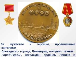 За мужество и героизм, проявленные жителями блокадного города, Ленингр