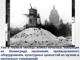 Уже в первые месяцы войны началась эвакуация из Ленинграда населения, промышл