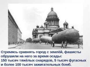 Стремясь сравнять город с землёй, фашисты обрушили на него за время осады: 15