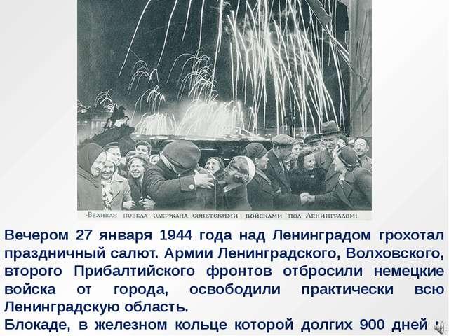 Вечером 27 января 1944 года над Ленинградом грохотал праздничный салют. Армии...