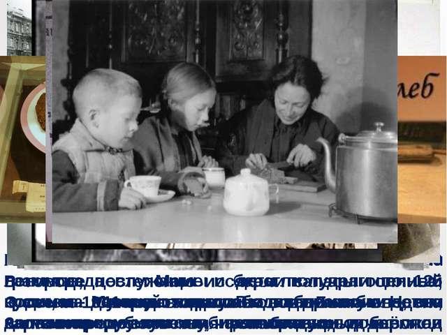 Хлеб был практически единственным питанием ленинградцев. Мамы берегли драгоце...