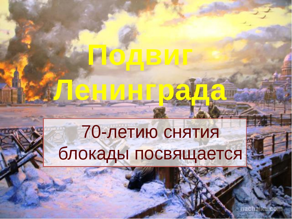Подвиг Ленинграда 70-летию снятия блокады посвящается