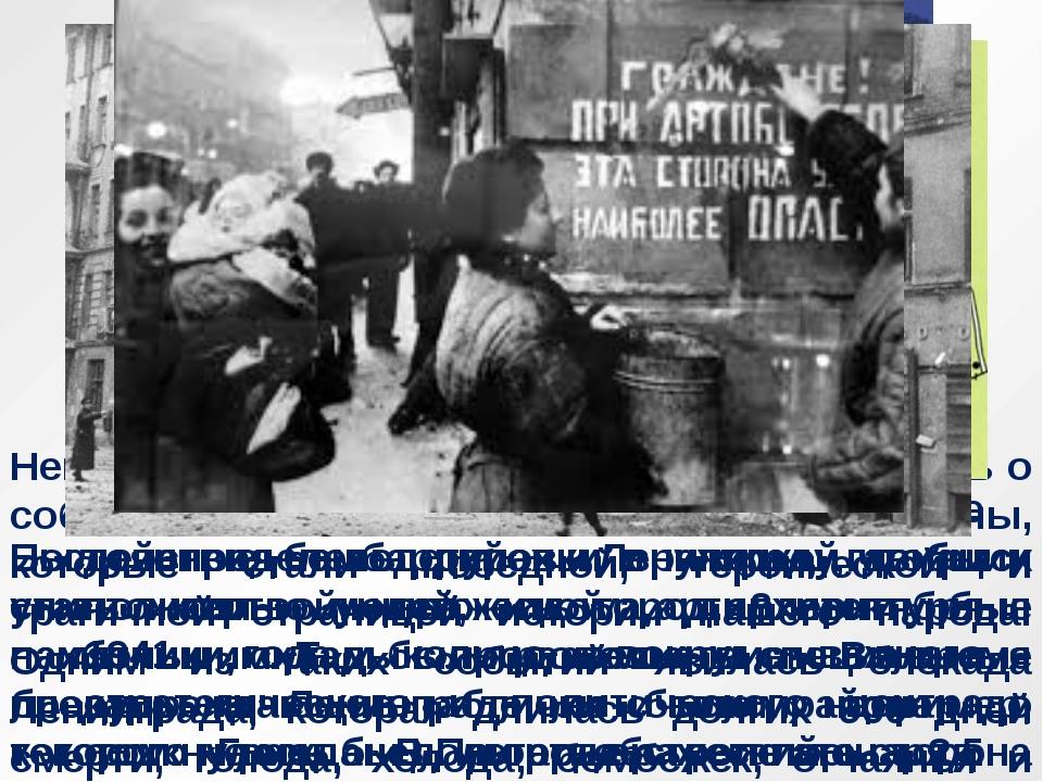 Невозможно без слез и содрогания вспоминать о событиях Великой Отечественной...