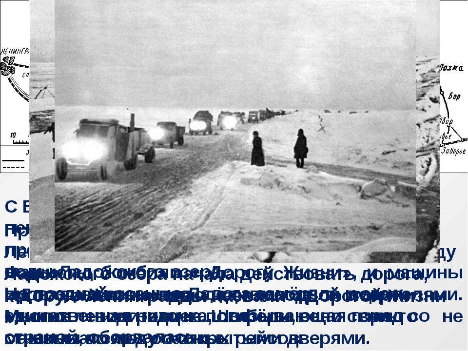 Правительство делало все, чтобы помочь Ленинграду. 21 ноября 1941 года по тон...