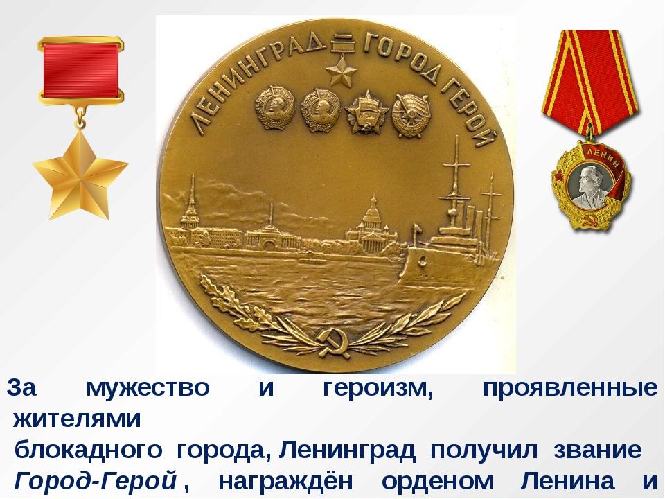 За мужество и героизм, проявленные жителями блокадного города, Ленингр...
