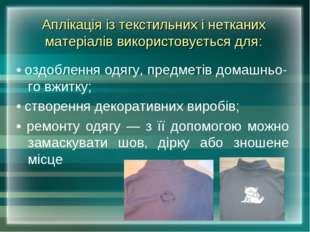 Аплікація із текстильних і нетканих матеріалів використовується для: • оздобл