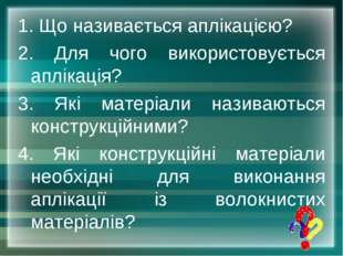 1. Що називається аплікацією? 2. Для чого використовується аплікація? 3. Які