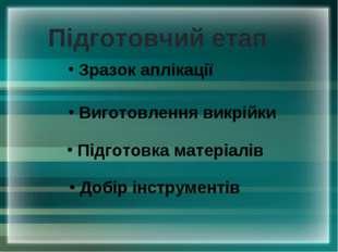 Зразок аплікації Виготовлення викрійки Підготовка матеріалів Добір інструмен