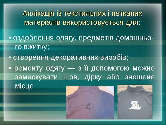 Аплікація із текстильних і нетканих матеріалів використовується для: • оздобл...