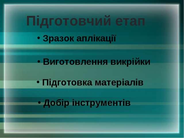 Зразок аплікації Виготовлення викрійки Підготовка матеріалів Добір інструмен...