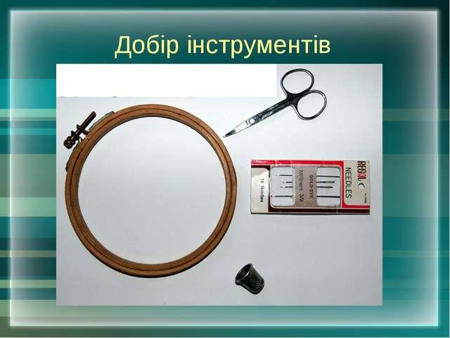 Добір інструментів