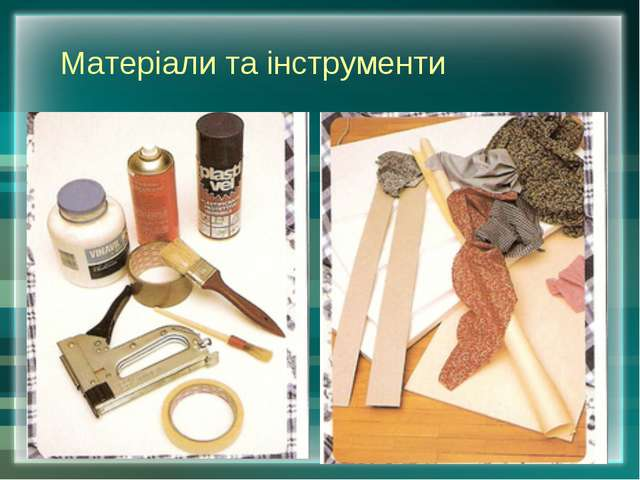 Матеріали та інструменти