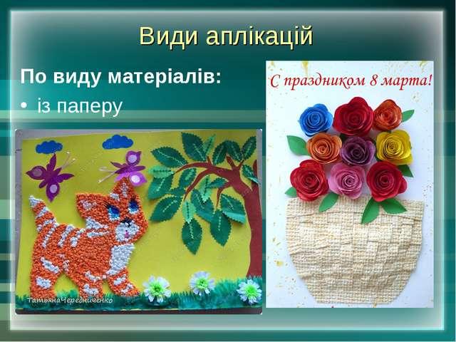 Види аплікацій По виду матеріалів: із паперу