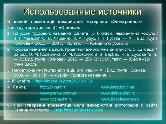 Использованные источники В данній презентації використані матеріали «Электрон...