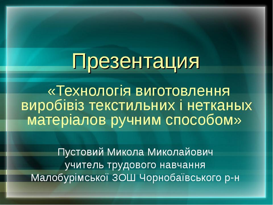 Презентация «Технологія виготовлення виробівіз текстильних і нетканых матері...