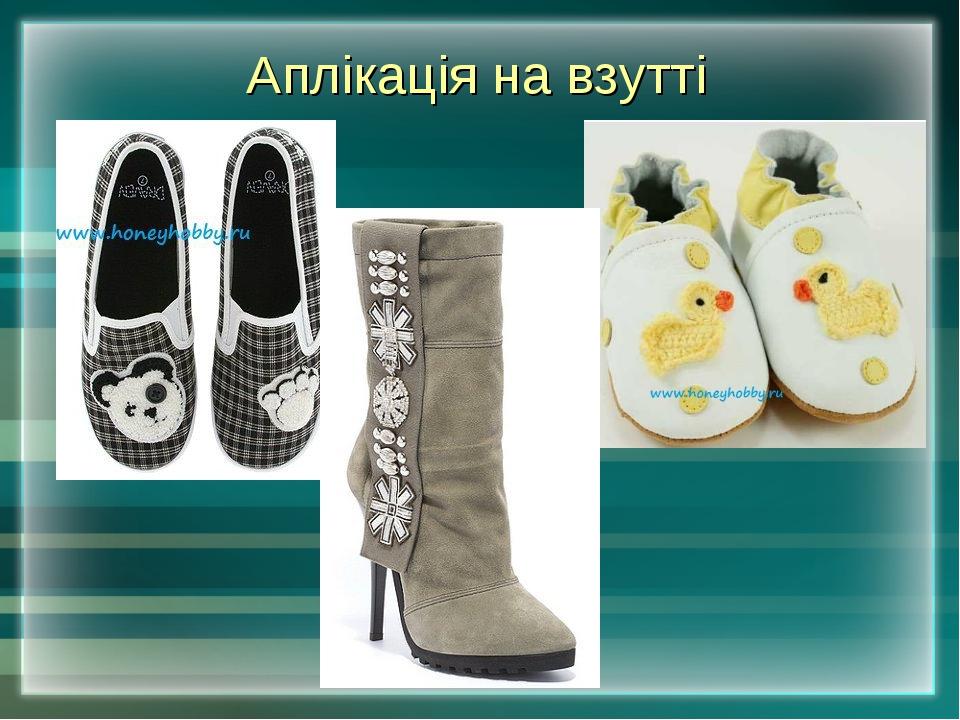 Аплікація на взутті