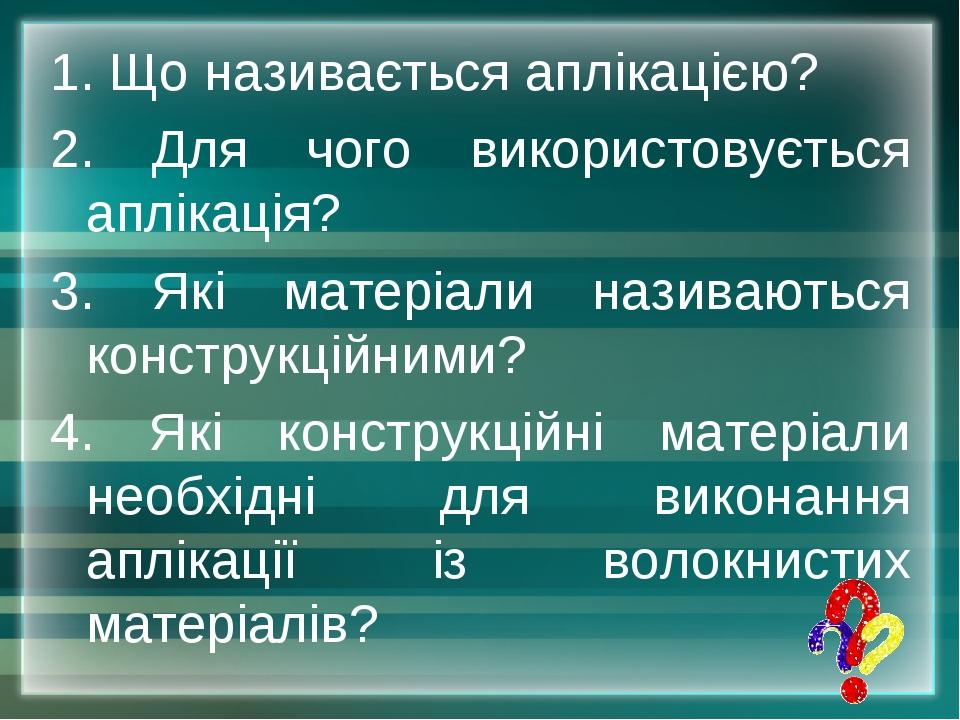1. Що називається аплікацією? 2. Для чого використовується аплікація? 3. Які...