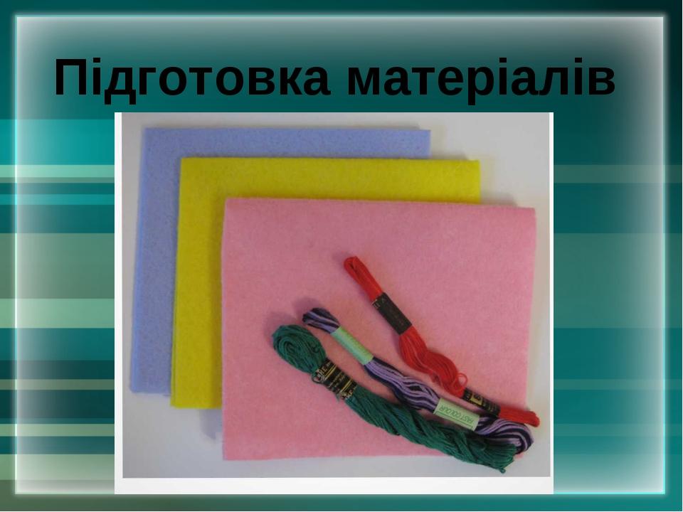 Підготовка матеріалів