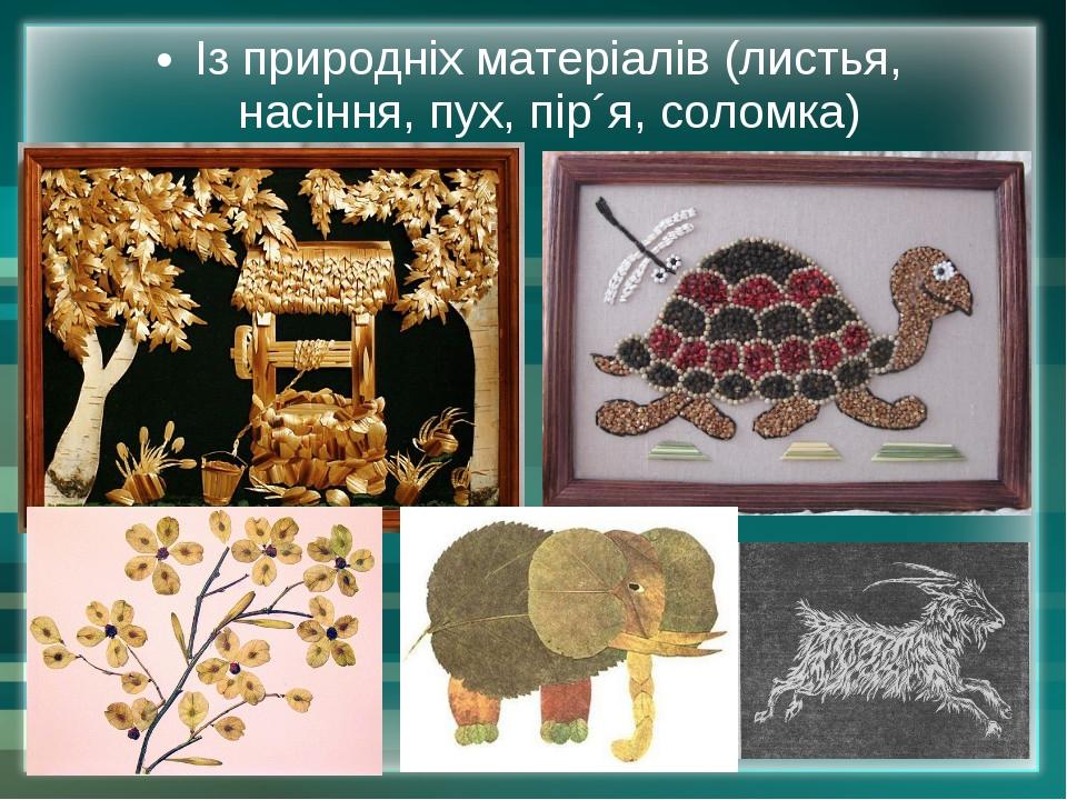 Із природніх матеріалів (листья, насіння, пух, пір´я, соломка)