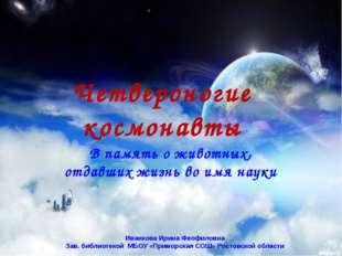 Четвероногие космонавты В память о животных, отдавших жизнь во имя науки Иван
