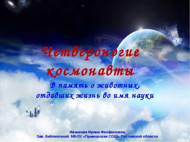 Четвероногие космонавты В память о животных, отдавших жизнь во имя науки Иван...