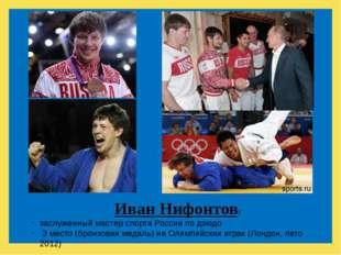 Иван Нифонтов: заслуженный мастер спорта России по дзюдо 3 место (бронзовая м