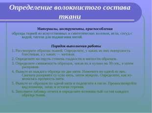 Определение волокнистого состава ткани Материалы, инструменты, приспособления