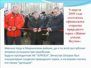 9 апреля 2009 года состоялось официальное открытие природного парка «Живые ал