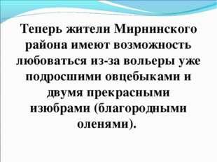 Теперь жители Мирнинского района имеют возможность любоваться из-за вольеры у