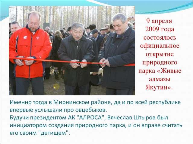 9 апреля 2009 года состоялось официальное открытие природного парка «Живые ал...