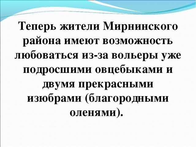 Теперь жители Мирнинского района имеют возможность любоваться из-за вольеры у...