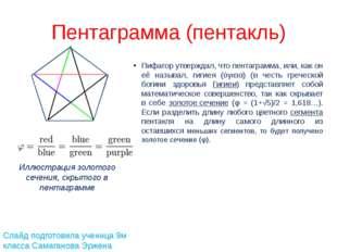 Пентаграмма (пентакль) Пифагор утверждал, что пентаграмма, или, как он её наз