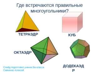 ДОДЕКАЭДР ОКТАЭДР ТЕТРАЭДР КУБ Где встречаются правильные многоугольники? Сла