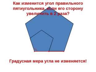 Как изменится угол правильного пятиугольника, если его сторону увеличить в 2