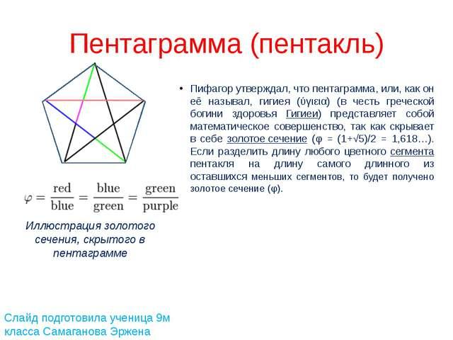 Пентаграмма (пентакль) Пифагор утверждал, что пентаграмма, или, как он её наз...